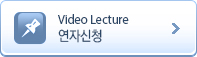 Video Lecture & 3D Session 연자신청